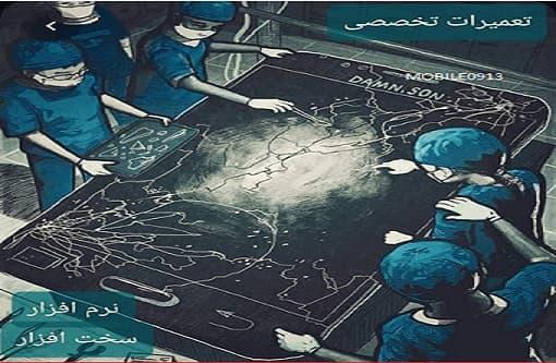 تعویض ال سی دی گوشی در اصفهان-https://mobile0913.ir