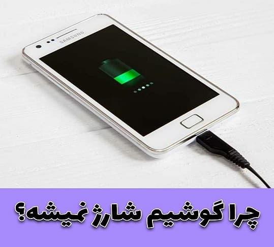 حل مشکل شارژ گوشی موبایل