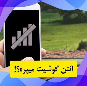 مشکل آنتن دهی در تعمیرات موبایل اصفهان